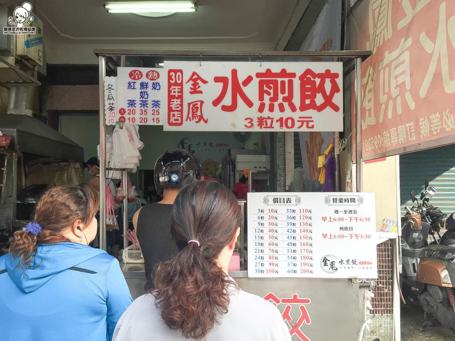 金鳳水煎餃 (1 - 11).jpg