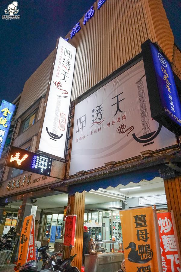 呷透天 定食 便當 肉燥飯  (23 - 34).jpg