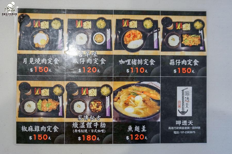 呷透天 定食 便當 肉燥飯  (28 - 34).jpg