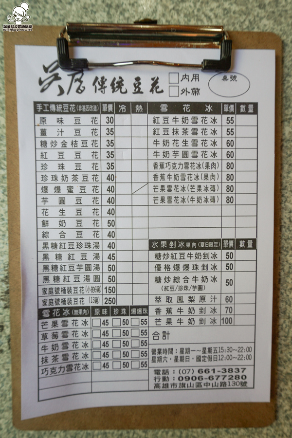 旗山老街 美食 豆花 古早味 (6 - 34).jpg