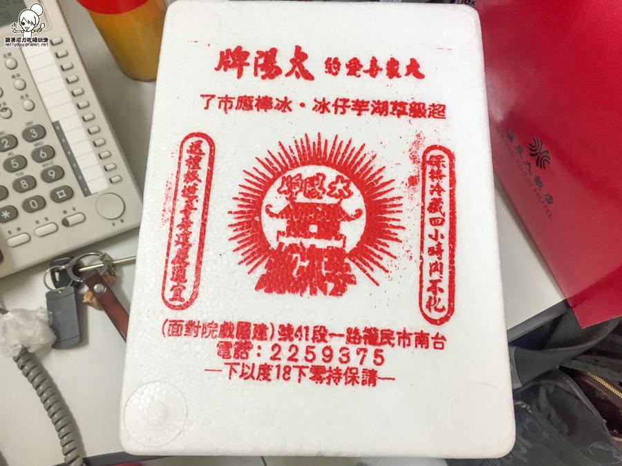 草湖 芋仔冰 太陽牌冰店 (1 - 6).jpg