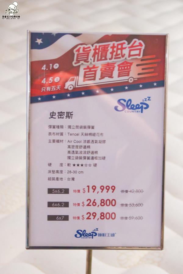 睡眠王國 床特賣 優惠 床 床組 床墊 -9398.jpg
