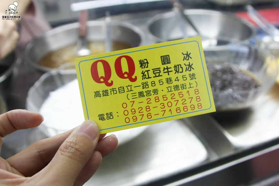 QQ粉圓冰 銅板美食 挫冰 粉圓-0551.jpg