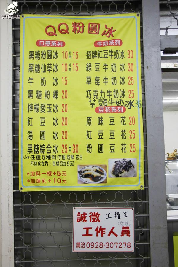 QQ粉圓冰 銅板美食 挫冰 粉圓-0562.jpg