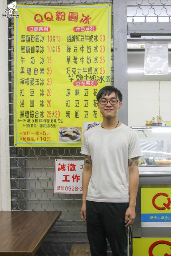 QQ粉圓冰 銅板美食 挫冰 粉圓-0706.jpg