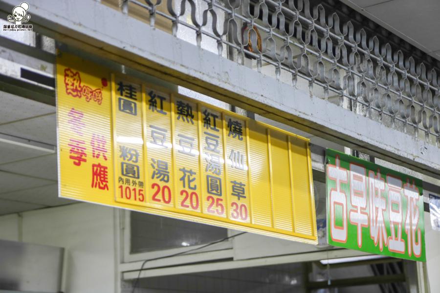QQ粉圓冰 銅板美食 挫冰 粉圓-0746.jpg