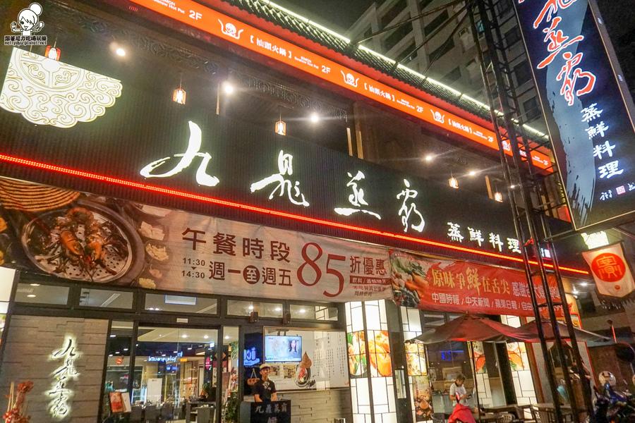 九鼎蒸霸 蒸鮮料理 蒸鍋 熱炒 新鮮 海鮮 聚餐 包廂-07132.jpg