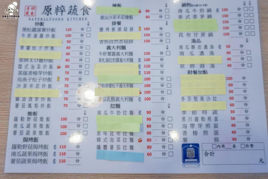 原粹蔬食 義大利麵 炒飯 鍋物 素食-06988.jpg