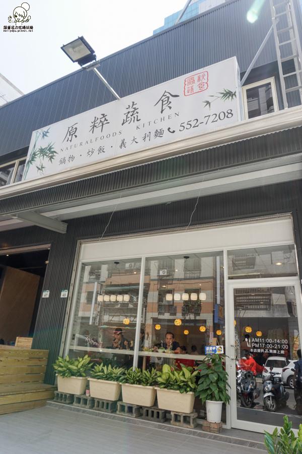 原粹蔬食 義大利麵 炒飯 鍋物 素食-07034.jpg