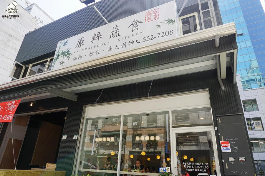 原粹蔬食 義大利麵 炒飯 鍋物 素食-07036.jpg