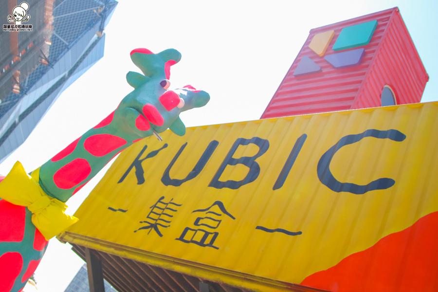 高雄旅遊 高雄景點 集盒 Kubic-3237.jpg
