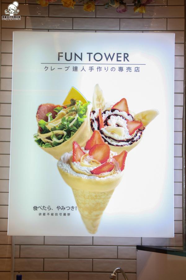 漢神巨蛋必吃 快閃  FUN TOWER 軟式可麗餅-3484.jpg