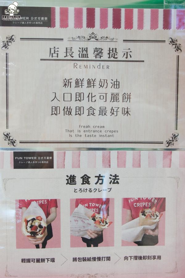 漢神巨蛋必吃 快閃  FUN TOWER 軟式可麗餅-3535.jpg