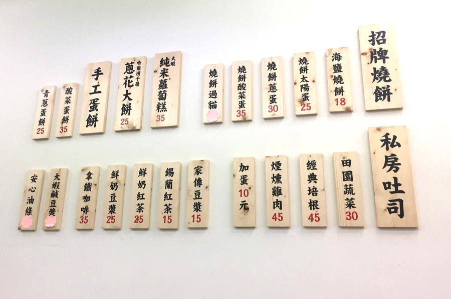 晨光食堂 燒餅 家傳 高雄美食1.JPG