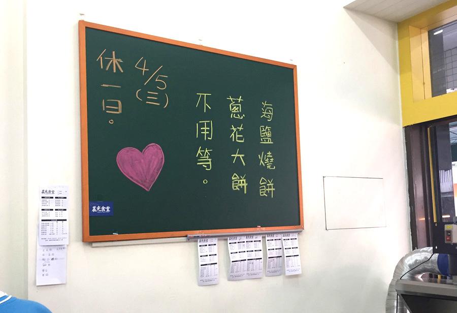 晨光食堂 燒餅 家傳 高雄美食2.JPG