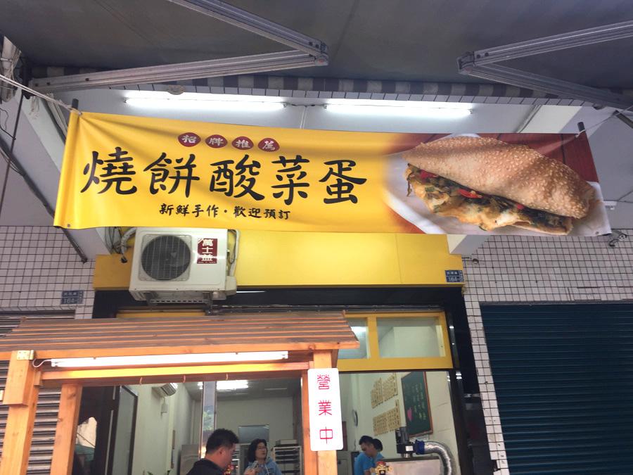晨光食堂 燒餅 家傳 高雄美食7.JPG