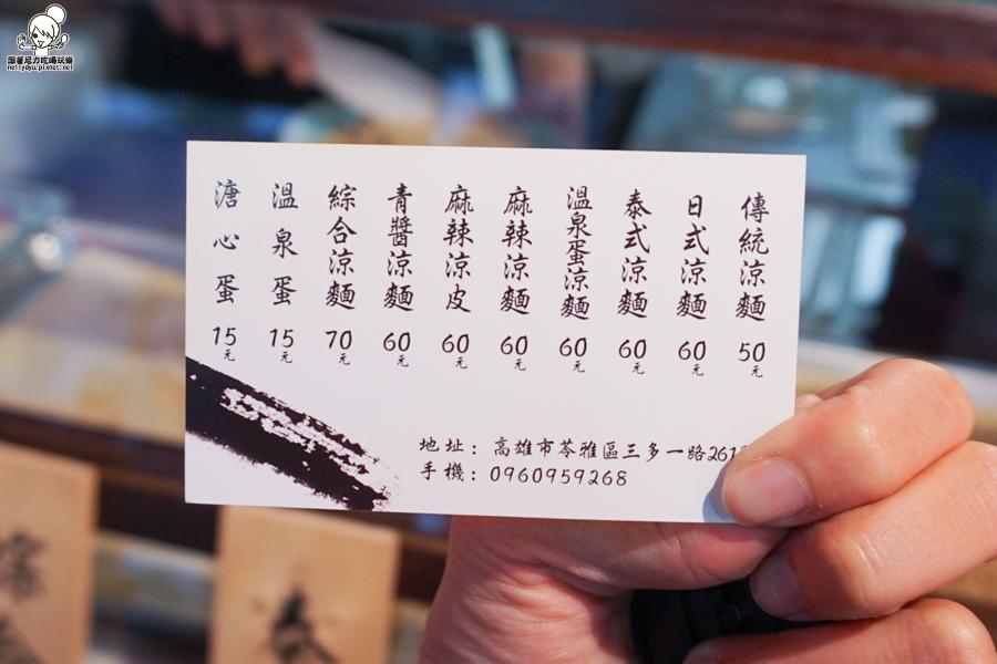 鳳之味涼麵,涼皮 涼麵專賣 蕎麥-06047.jpg
