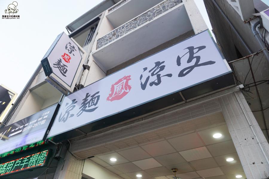 鳳之味涼麵,涼皮 涼麵專賣 蕎麥-06055.jpg