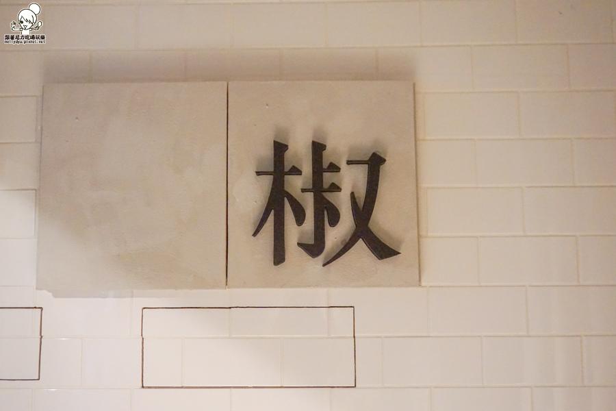 灑椒麻辣火鍋 鴛鴦鍋 高雄 好吃 文青-08289.jpg