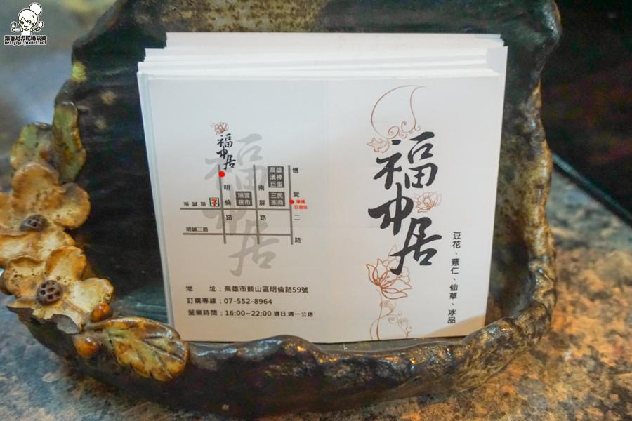 福中居 挫冰 高雄必吃挫冰 冰 排隊 -08927.jpg