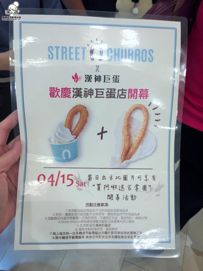 吉拿棒 Street Churros Taiwan 漢神巨蛋  韓國吉拿棒-6330.jpg