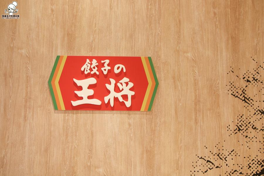 高雄 餃子王將 漢神巨蛋 餃子の王將-6069.jpg