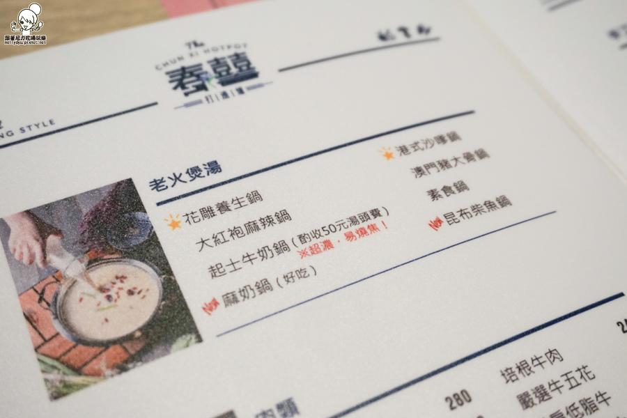 港式火鍋 港式料理 火鍋 春囍-00927.jpg