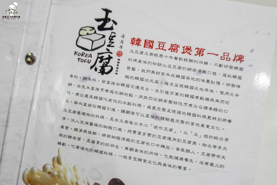 玉豆腐 韓國料理 部隊鍋 泡菜 免費小菜 鍋 家樂福-01333.jpg