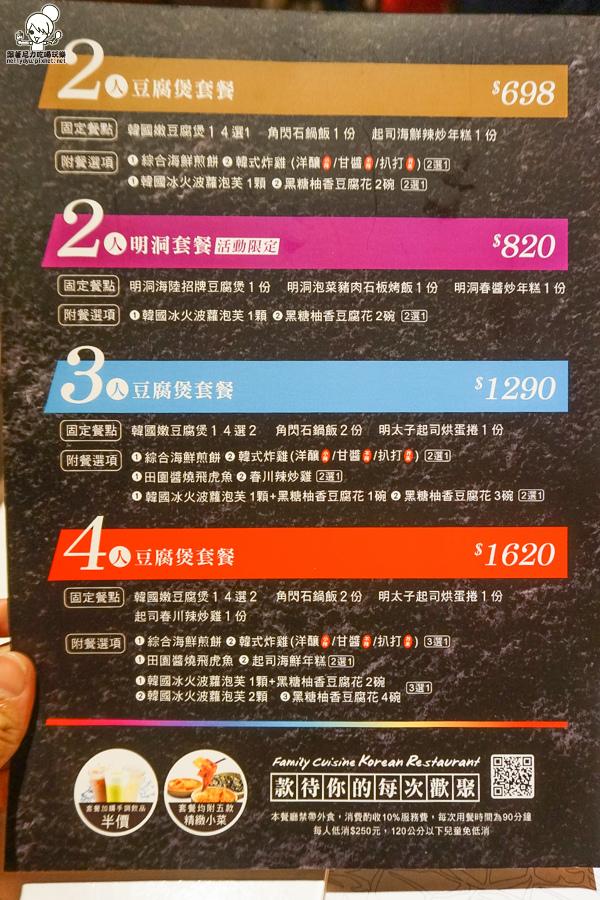 玉豆腐 韓國料理 部隊鍋 泡菜 免費小菜 鍋 家樂福-01347.jpg