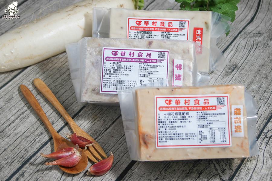 菜頭粿 華村 蘿蔔糕 手工-9491.jpg