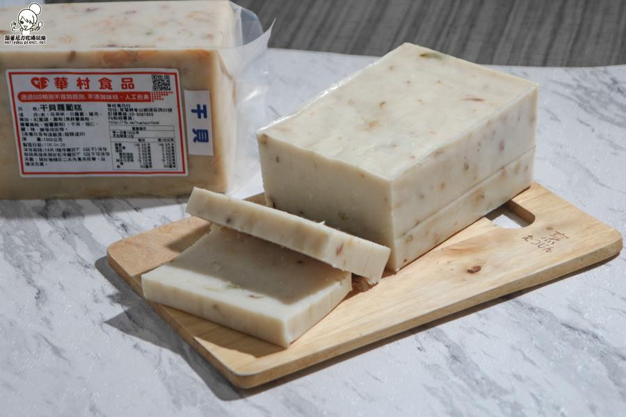 菜頭粿 華村 蘿蔔糕 手工-9823.jpg