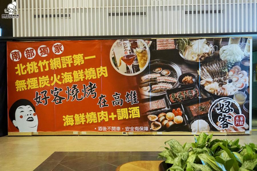 好客燒肉 高雄獨家 南部獨家 新光三越 高雄燒肉 海鮮吃到飽 蝦子吃到飽-02290.jpg