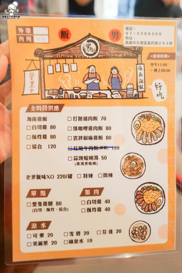 男飯海南雞飯 綠咖哩 椒麻雞-03423.jpg