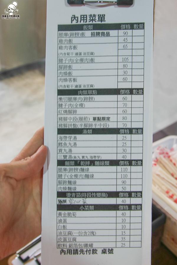 紅鼻子極品豬腳 十全 豬腳 小吃 高雄美食-5062.jpg