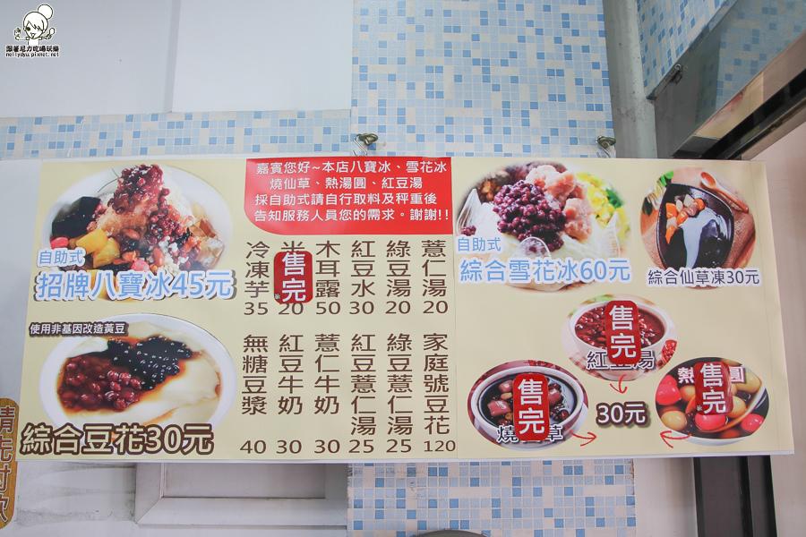 吳家豆花 八寶冰 芒果冰 熱甜湯-5600.jpg