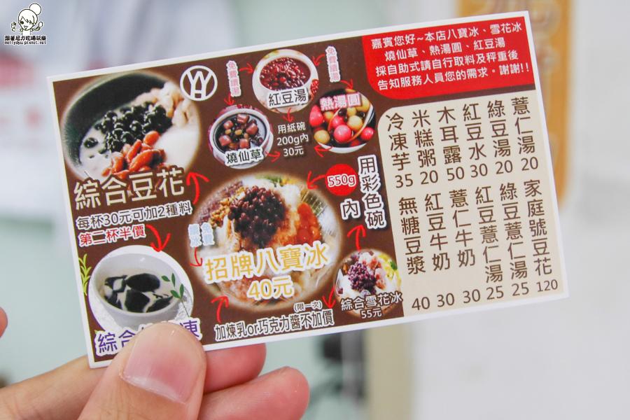 吳家豆花 八寶冰 芒果冰 熱甜湯-5608.jpg