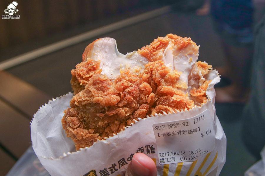 卡滋嗑炸雞 高雄炸雞 美式炸雞 厚切 炸雞腿-6388.jpg