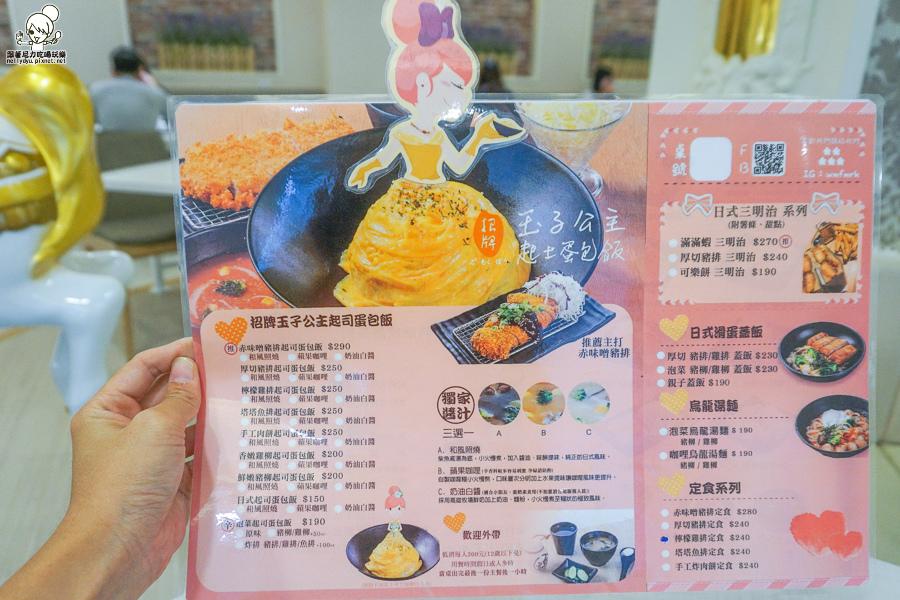 五目坊 花壇 主題餐廳 公主 旅遊 親子餐廳 旋轉木馬 (1 - 44).jpg