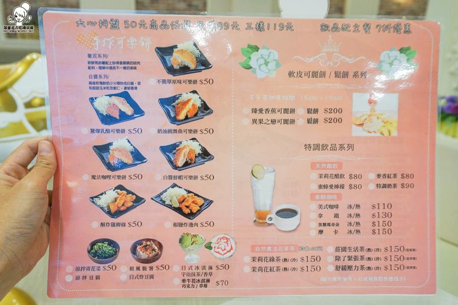 五目坊 花壇 主題餐廳 公主 旅遊 親子餐廳 旋轉木馬 (2 - 44).jpg