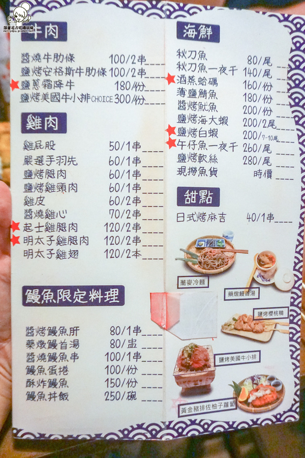 林桑燒烤 串燒 高雄燒烤 烤肉 居酒屋 聚餐 下班小酌 日式料理 (2 - 45).jpg