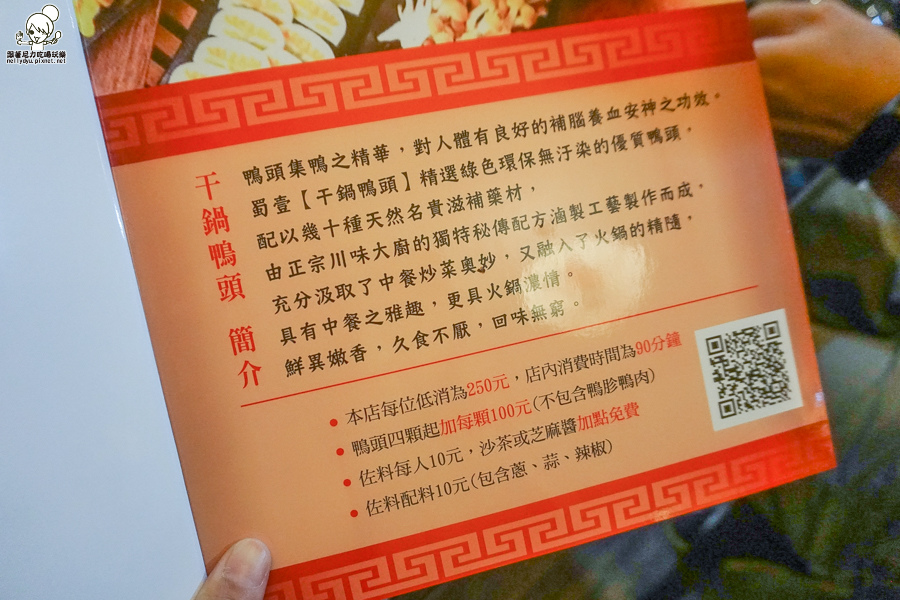蜀壹干鍋鴨頭 乾鍋丫頭 麻辣 高雄火鍋 必吃 捷運美食 (1 - 39).jpg