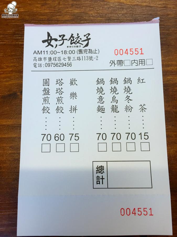 女子餃子 鹽埕美食 文青 手作 下午茶 午餐 煎餃 (1 - 28).jpg
