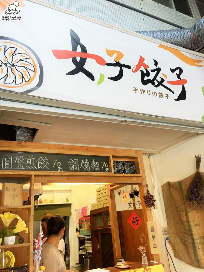 女子餃子 鹽埕美食 文青 手作 下午茶 午餐 煎餃 (3 - 28).jpg