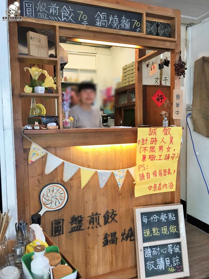 女子餃子 鹽埕美食 文青 手作 下午茶 午餐 煎餃 (4 - 28).jpg