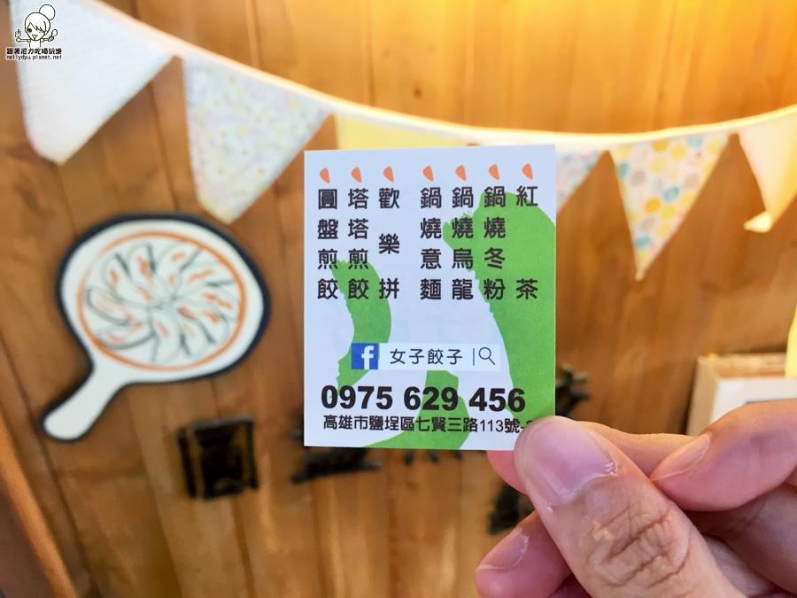 女子餃子 鹽埕美食 文青 手作 下午茶 午餐 煎餃 (11 - 28).jpg