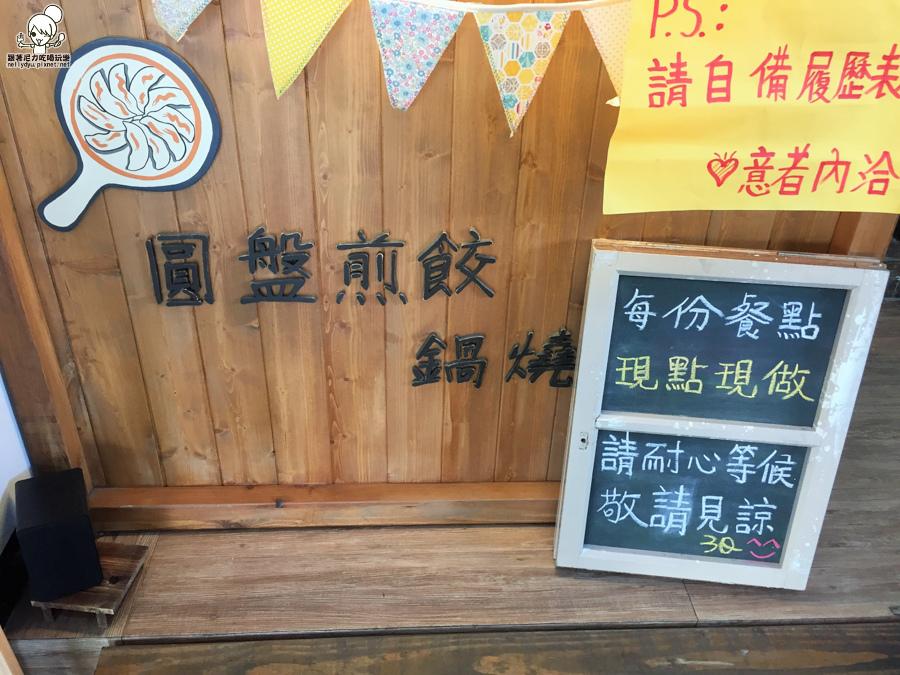 女子餃子 鹽埕美食 文青 手作 下午茶 午餐 煎餃 (10 - 28).jpg
