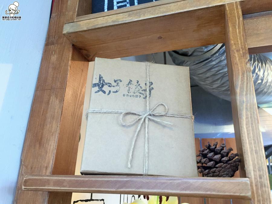 女子餃子 鹽埕美食 文青 手作 下午茶 午餐 煎餃 (13 - 28).jpg