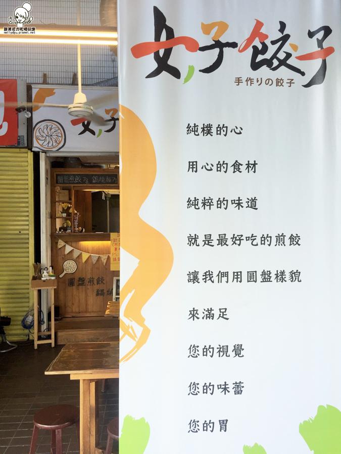 女子餃子 鹽埕美食 文青 手作 下午茶 午餐 煎餃 (16 - 28).jpg