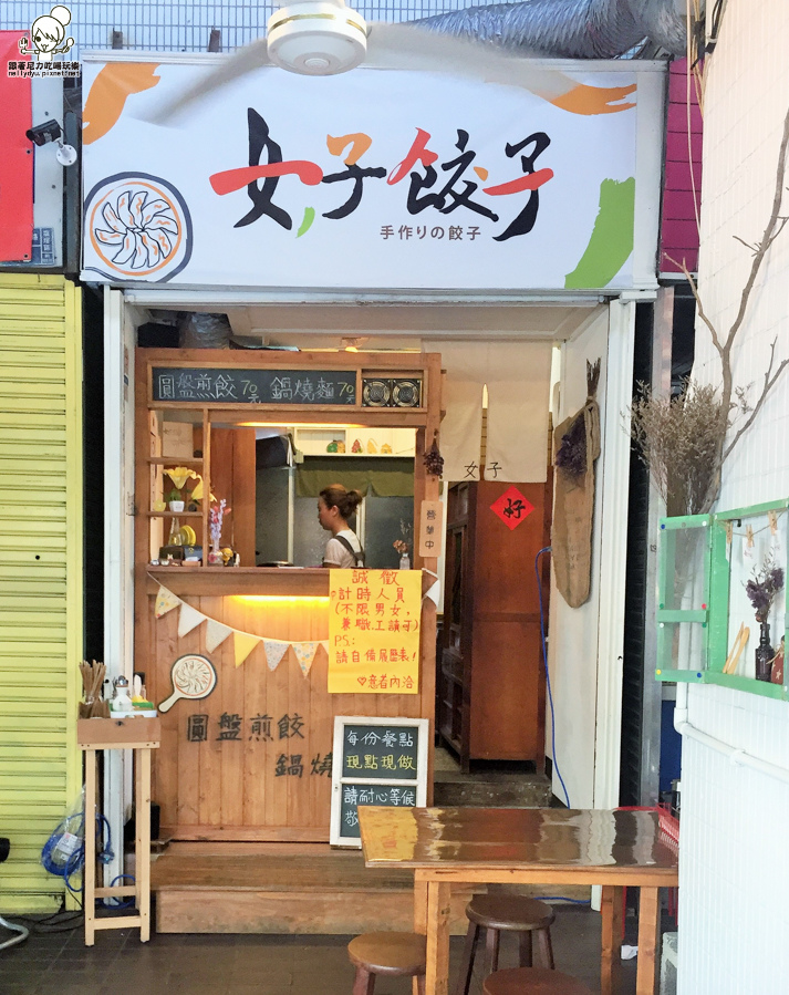 女子餃子 鹽埕美食 文青 手作 下午茶 午餐 煎餃 (17 - 28).jpg