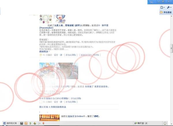 facebook效果圖.JPG